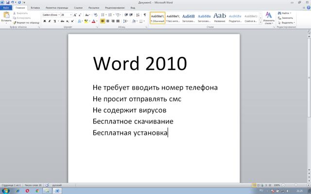 Как сделать русский язык в word 2016?