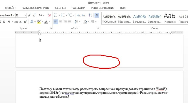 Как сделать титульную страницу в word 2013?