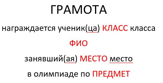 Как сделать грамоту в word пошаговая инструкция?