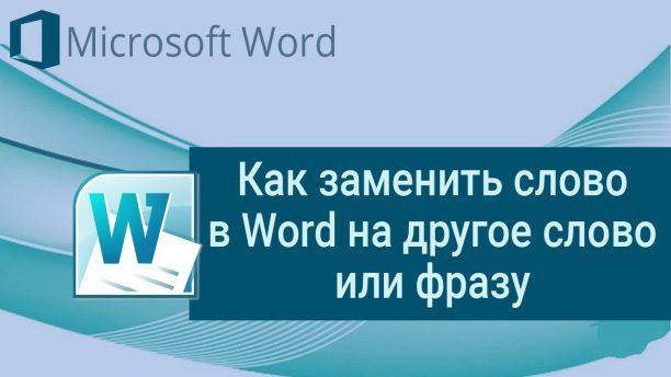 Как сделать замену букв в word?