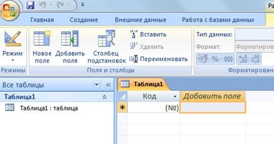 Как сделать базу access многопользовательской?