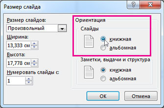Как сделать шаблон в powerpoint 2003?