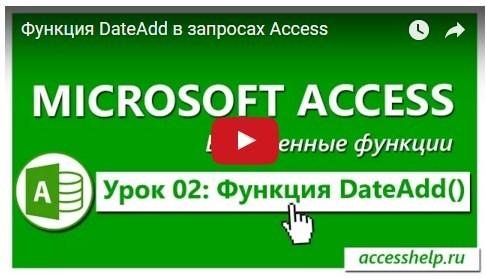 Как сделать дату в access?
