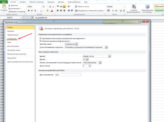 Как сделать битый файл excel?