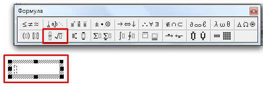 Как сделать дробь в word 2003?
