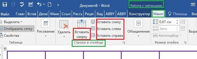 Как сделать ячейки одинакового размера в word?
