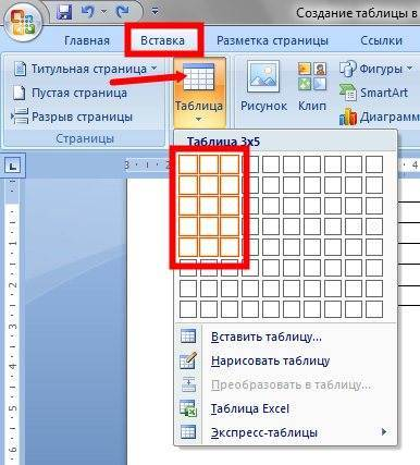 Как сделать таблицу в word 2003?