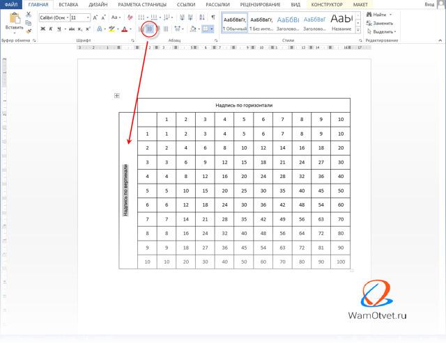 Как сделать выравнивание по ширине в word 2007?