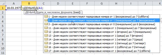 Как сделать таблицу с датами в excel?