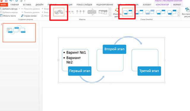 Как сделать smartart в powerpoint?