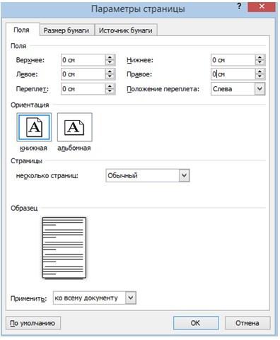 Как сделать афишу в powerpoint?