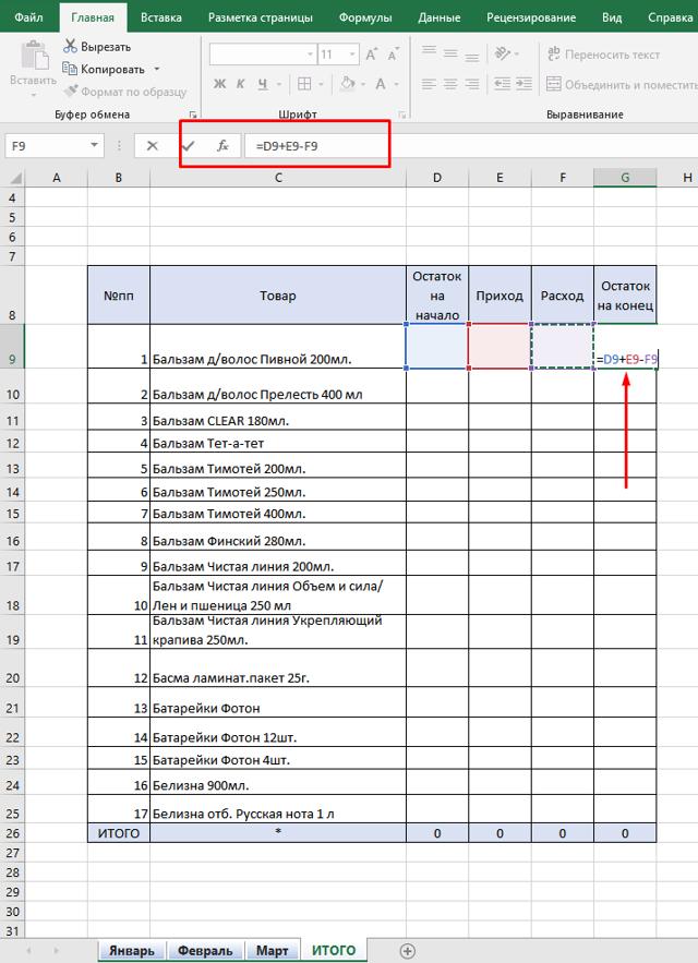Как сделать таблицу в excel в альбомном виде?