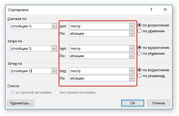 Как сделать таблицу по алфавиту в word?
