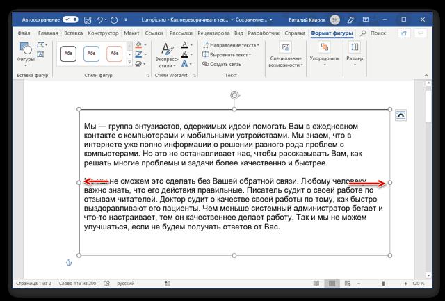 Как сделать текст вверх ногами в word?