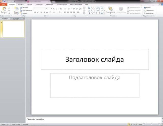 Как сделать отражение картинки в powerpoint?