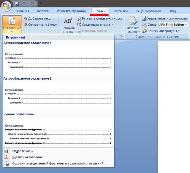 Как сделать страницы в оглавлении word?