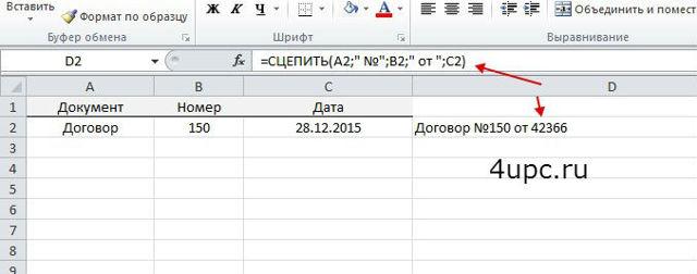 Как сделать так чтобы excel не писал дату?