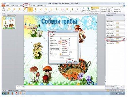 Как сделать компьютерную игру для дошкольников в программе powerpoint?