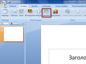 Как сделать схему в microsoft powerpoint?