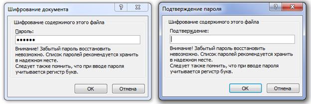 Как сделать общий доступ к файлу word 2010?