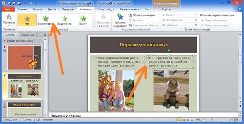 Как сделать анимацию в powerpoint при наведении курсора?