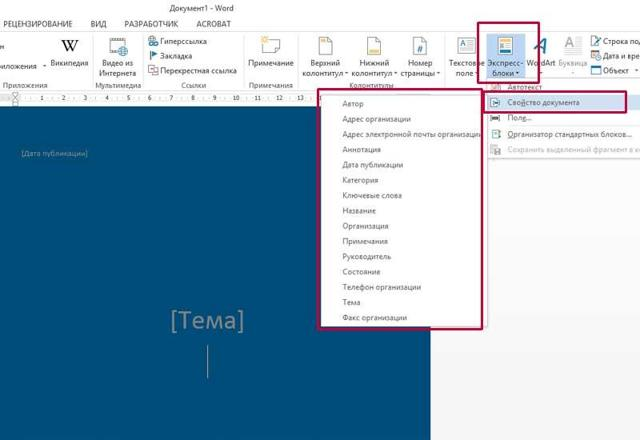 Как сделать титульный лист в microsoft office word?