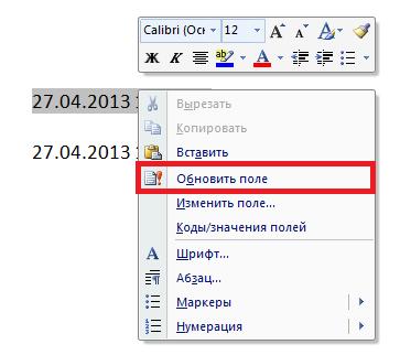 Как сделать сегодняшнюю дату в word?