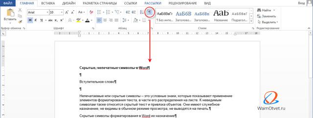 Как сделать скрытый символ в word?