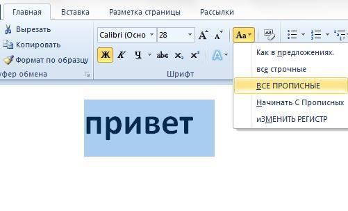 Как сделать все буквы заглавными в word 2010?