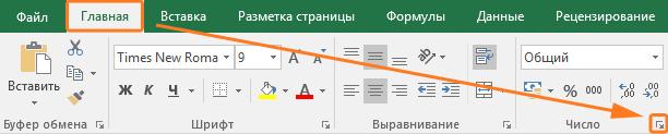 Как сделать чтобы в ячейке excel был виден весь текст?