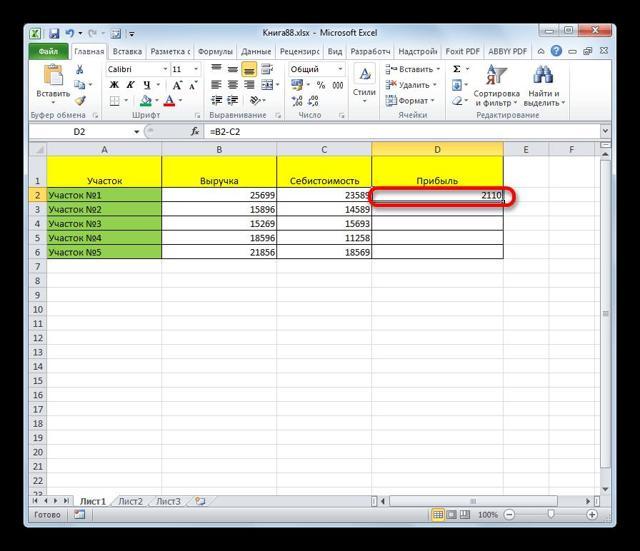 Как сделать функцию разности в excel?