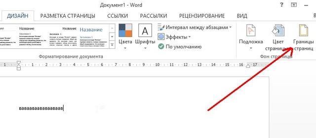 Как сделать окантовку в word?