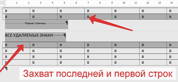 Как сделать разрыв таблицы в word?
