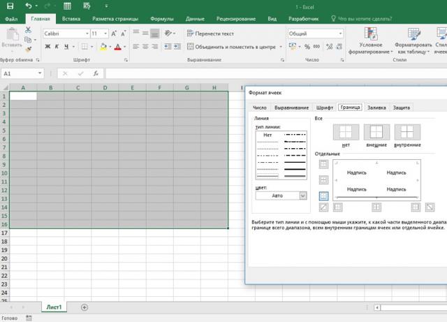 Как сделать вычислительную таблицу в excel?