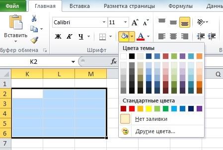 Как в excel сделать условие на цвет?
