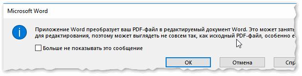 Как файл пдф сделать word?