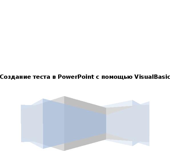 Как сделать тест в powerpoint с помощью visual basic?
