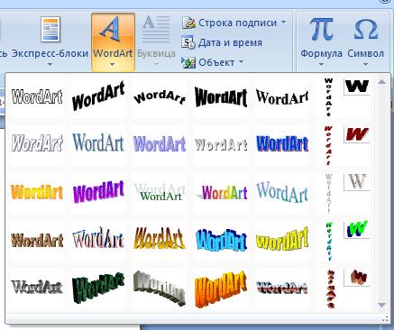 Как сделать наложение в word?