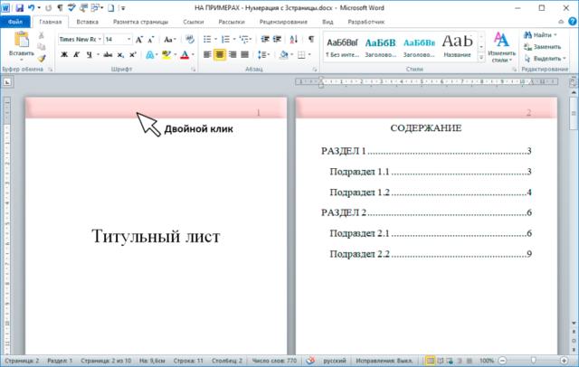 Как сделать страницы в microsoft word?