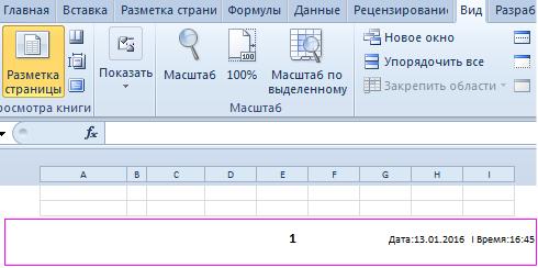 Как сделать ссылку на дату в excel?