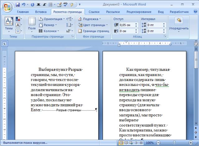 Как сделать следующий раздел в word?