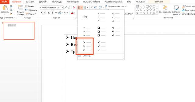 Как сделать подпункты в powerpoint?