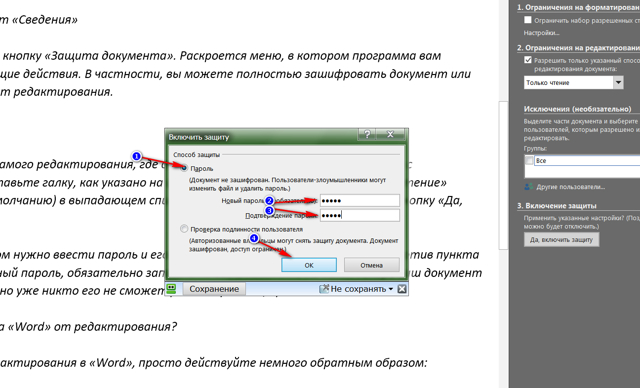 Как сделать так чтобы документ word нельзя было копировать?