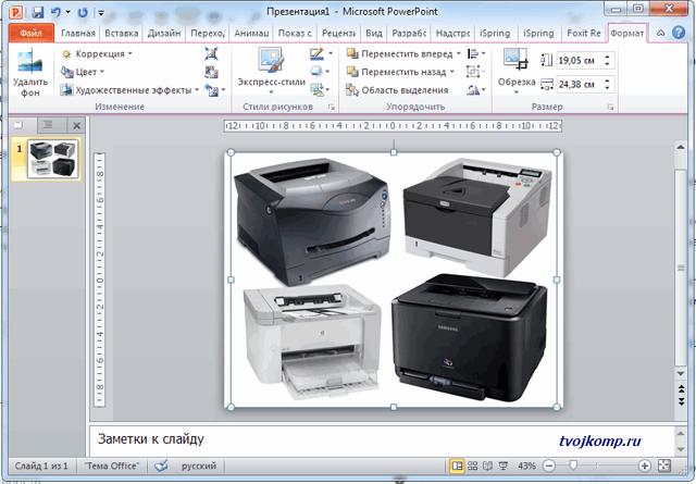 Как сделать фото презентацию в powerpoint?