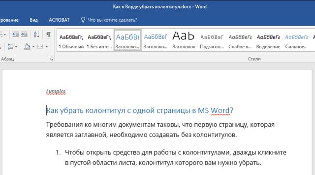 Как сделать разный колонтитул на каждой странице word 2007?