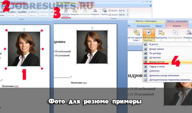 Как сделать резюме с фото в word?