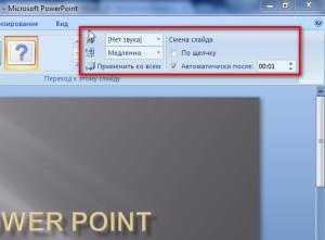 Как в powerpoint сделать выскакивание картинки?