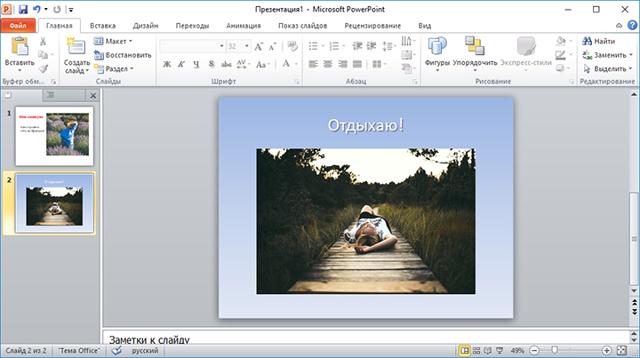 Как сделать фотопрезентацию с музыкой в powerpoint?