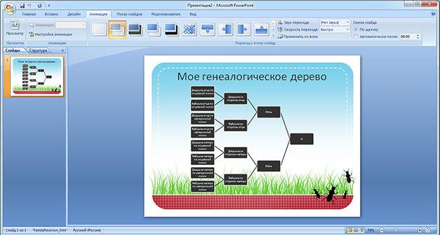 Как из презентации powerpoint сделать сайт?