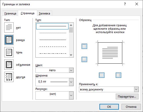 Как сделать текст с обводкой в word?
